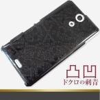 凸凹 スマホケース 363 ドクロの刺青 素材クリア・ブラック iPhone6(4.7インチ)/SO-04E/SO-02E/SO-03D/SC-04E/SC-06D/SH-06E/P-02E/F-05D/iPhone5 等