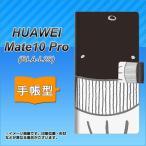 ファーウェイ Mate10 Pro BLA-L29 手帳型 スマホケース 355 くじら 横開き