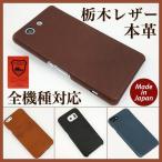 スマホケース まるっとレザー 栃木レザー 全貼り 全機種対応 iPhone7 iPhone6s XperiaZ5 GALAXYS6 XperiaZ3 compact 本革 iPhone5