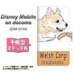 ディズニーモバイル DM-01H DM-01H 手帳型スマホケース 【ステッチタイプ】 YD801 コーギー02 横開き