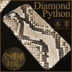 メール便送料無料 スマホケース 全機種対応 ダイヤモンドパイソン 本革 ヘビ革 iPhone7  iPhone6s XperiaZ5 XperiaZ3 SC-04F F-06F SO-02F SH-01G GALAXY