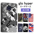 グロー ハイパー ケース glo hyper カバー まるっと ハードケース 印刷 プリント 専用ケース デザイン 国旗 アメリカ イギリス 日本 龍 迷彩 メール便送料無料