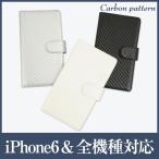 メール便送料無料 スマホケース 手帳型 主要機種全機種対応 カーボン柄 iPhone8 iPhone7 iPhone6Plus iPhone5s/5 iPhone5c SO-03F SH-04F Xperia Z1