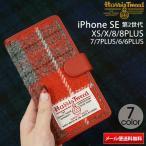 メール便送料無料 iPhone7 iPhone6s iPhone6(4.7インチ) iPhone7PLUS iPhone6sPLUS/PLUS スマホケース 手帳型 ハリスツイード 「 Harris  Tweed 」 Aタイプ