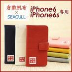 メール便送料無料 iPhone6/6s専用 スマホケース 手帳型 倉敷帆布 スマートフォンケース