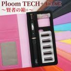 Ploom TECH + プルームテック プラス ケース コンパクト スリム カバー 手帳型 まとめて収納 ploom tech+ ケース 賢者の箱+ レザー かわいい メール便送料無料