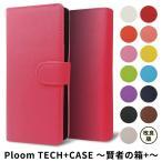 Ploom TECH + プルームテック プラス ケース コンパクト スリム カバー 手帳型 まとめて収納 ploom tech+ ケース 賢者の箱+ レザー おしゃれ メール便送料無料