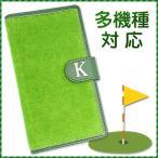 メール便送料無料 スマホケース 手帳型 多機種対応 「芝生」ゴルフ グリーン iPhone7 iPhone6 XperiaZ1 GalaxyS6 GalaxyS5