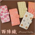 スマホケース 手帳型 iPhoneX iPhone8 iPhone6s 西陣織 スマートフォンケース アイフォン 日本の伝統 絹織物 和 スマホ カバー メール便送料無料