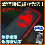 送料無料 光る ケース iPhone7 全機種対応 【 和柄 花 蝶 】  iPhone7PLUS iPhone6s Xperia XZ X performance