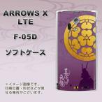 ショッピングf-05d アローズX LTE F-05D TPU ソフトケース やわらかカバー AB800 長宗我部元親シルエットと家紋 素材ホワイト UV印刷
