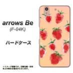 docomo アローズ Be F-04K ハードケース カバー YJ179 いちご 苺 かわいい フルーツ おしゃれ 素材クリア UV印刷