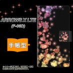 docomo ARROWS X LTE F-05D 手帳型スマホケース 020 夜のきらめきハート