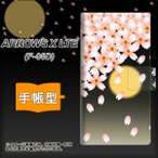 docomo ARROWS X LTE F-05D 手帳型スマホケース 136 満月と夜桜