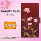 docomo ARROWS X LTE F-05D 手帳型スマホケース 375 優美な菊
