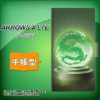 docomo ARROWS X LTE F-05D 手帳型スマホケース 439 水晶に浮かぶ龍
