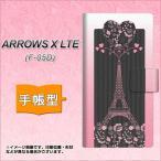 docomo ARROWS X LTE F-05D 手帳型スマホケース 469 ピンクのエッフェル塔