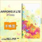 docomo ARROWS X LTE F-05D 手帳型スマホケース 647 ハイビスカスと蝶