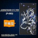 docomo ARROWS X LTE F-05D 手帳型スマホケース 1000 闇のシェンロン