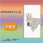 docomo ARROWS X LTE F-05D 手帳型スマホケース 1036 7色のゼブラ