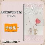 docomo ARROWS X LTE F-05D 手帳型スマホケース 1105 クラフト写真 ネコ (ハートS)