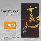 docomo ARROWS X LTE F-05D 手帳型スマホケース AB804 伊達政宗シルエットと花押