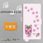 docomo ARROWS X LTE F-05D 手帳型スマホケース AG819 イチゴ猫のにゃんベリー(ピンク)