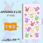 docomo ARROWS X LTE F-05D 手帳型スマホケース AG825 フルーツうさぎのブルーラビッツ(ピンク)