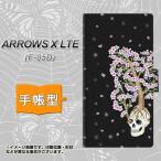 docomo ARROWS X LTE F-05D 手帳型スマホケース AG829 骸骨桜(黒)