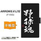 docomo ARROWS X LTE F-05D 手帳型スマホケース OE856 野球魂 ブラック