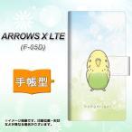 docomo ARROWS X LTE F-05D 手帳型スマホケース SC838 セキセイインコ グリーン