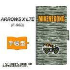 docomo ARROWS X LTE F-05D スマホケース手帳型 YA903 ミケネコング03