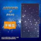 au ARROWS ef FJL21 手帳型スマホケース 1271 天空の川