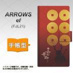 au ARROWS ef FJL21 手帳型スマホケース AB802 真田幸村シルエットと家紋
