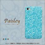 アイフォン4S アイフォン4 iPhone4S iPhone4 TPU ソフトケース やわらかカバー 766 ペイズリー ブルー 素材ホワイト UV印刷