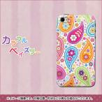 アイフォン4S iPhone4s ハードケース カバー 378 カラフルペイズリー 素材クリア UV印刷