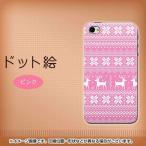 アイフォン4sケース・アイフォン4ケース スマホケース 544 ドット絵ピンク 素材クリア UV印刷  iPhoneケース