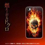 アイフォン4sケース・アイフォン4ケース スマホケース 649 燃え上がるドクロ 素材クリア UV印刷  iPhoneケース
