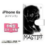 アイフォン6s IPHONE6S 手帳型スマホケース 【ステッチタイプ】 YD859 パグ05 横開き