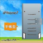 アイフォン7 手帳型スマホケース 345 ぞう 横開き
