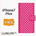 アイフォン7 プラス 手帳型スマホケース 056 ドット柄(水玉)ピンク×ホワイト 横開き