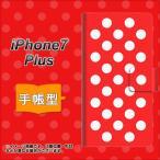 アイフォン7 プラス 手帳型スマホケース 331 ドット柄(水玉)レッド×ホワイトBig 横開き