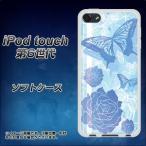 Yahoo!スマホケース専門店 けーたい自慢iPod touch6 IPODTOUCH6 TPU ソフトケース やわらかカバー 1161 蒼い思い出 素材ホワイト UV印刷