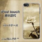 Yahoo!スマホケース専門店 けーたい自慢iPod touch6 IPODTOUCH6 ハードケース カバー 1160 思い出のバラ 素材クリア UV印刷