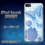 Yahoo!スマホケース専門店 けーたい自慢iPod touch6 IPODTOUCH6 ハードケース カバー 1161 蒼い思い出 素材クリア