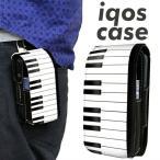 アイコス ケース レザー IQOS CASE 292 ピアノ メール便送料無料