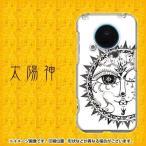 ショッピングis03 IS03用ケース 特殊印刷 スマホケース 207 太陽神 クリアベース is03 保護カバー is03カバー