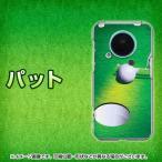 ショッピングis03 IS03 ケース 特殊印刷 スマホケース 430 パット クリアベース is03 保護カバー is03カバー スマートフォン