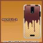 HTC J ISW13HT スマホケース TPU ソフトケース やわらかカバー 453 チョコウエハース 素材ホワイト UV印刷