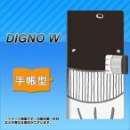 ディグノW KYV40U 手帳型スマホケース 355 くじら 横開き